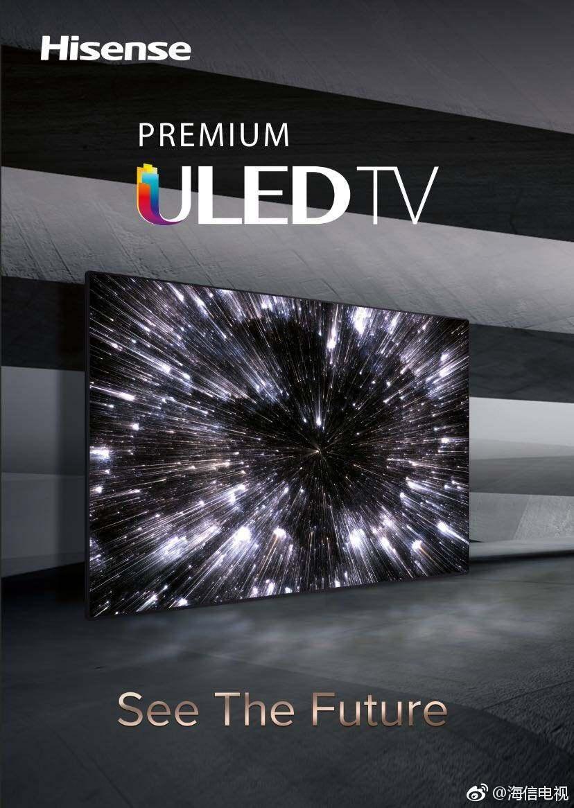 世界杯决战之夜:海信发布全新ULED电视U9D 带你遇见未来