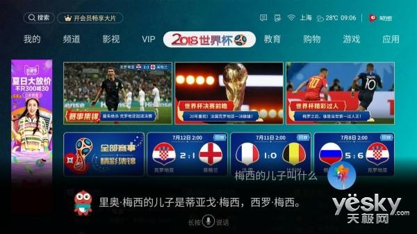 当世界杯遇上人工智能,海信E7A电视深度评测