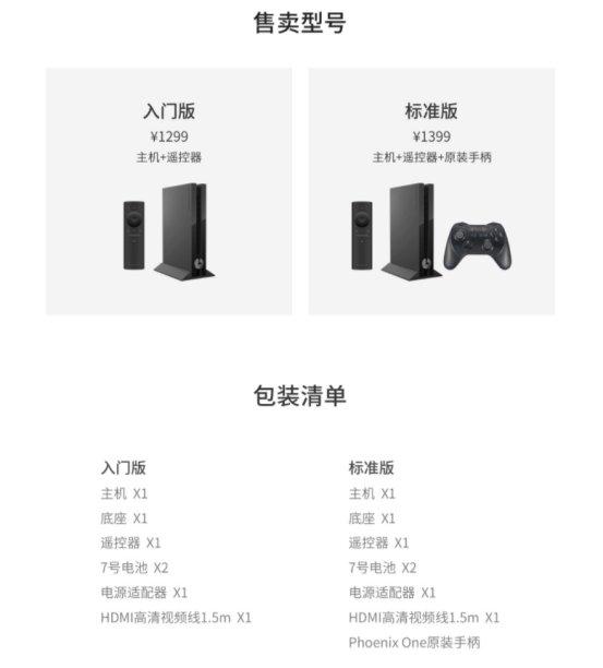 凤凰1号预售!电视盒中的游戏战斗机了解一下