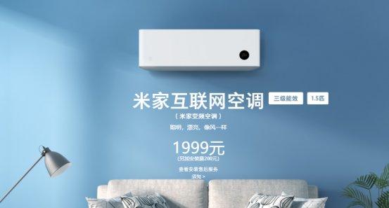 米家互联网空调:颜值可以,智商可以,价格也可以