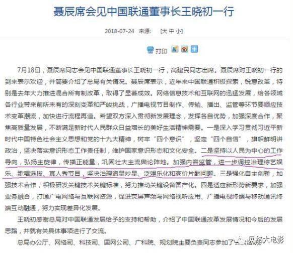 网络综艺大变天,广电总局发声整治追星
