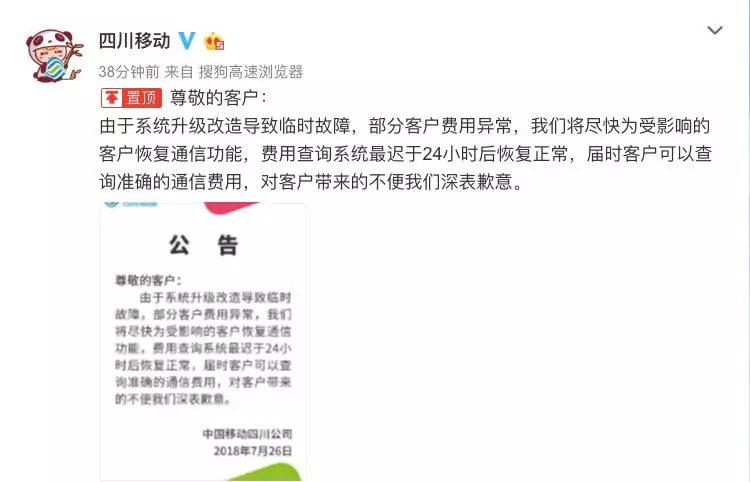 中国移动大规模用户欠费?百万债务究竟是怎么回事?