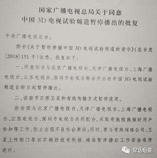 中国3D电视频道将于7月29日停播