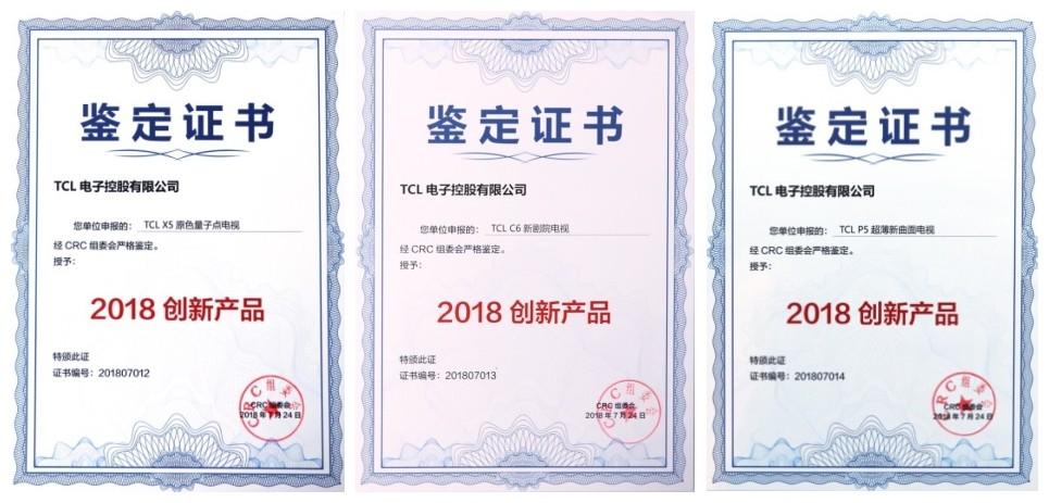 实至名归!TCL X5/C6/P5三款电视获选2018彩电创新产品奖