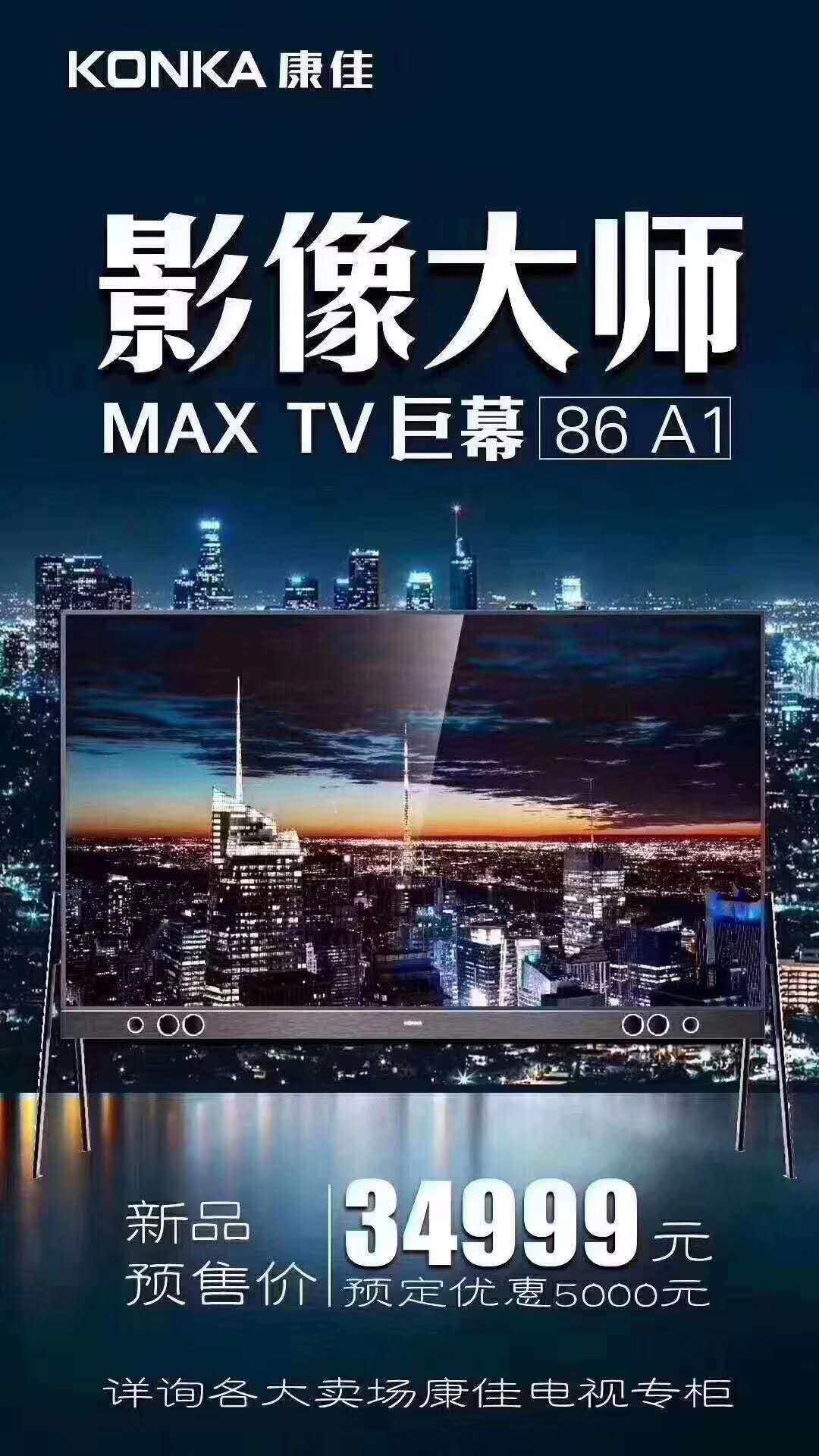 康佳86A1巨幕电视线下预售 86吋超大屏幕过足瘾