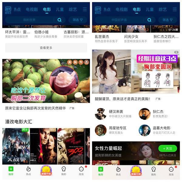 爱奇艺回应App上出现低俗广告:已整改下架并做封户处理