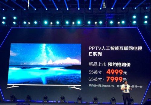 全面屏,无边框!颜王旗舰新品PPTV智能电视E系列正式发布!