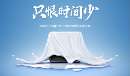 只恨时间少!距离芒果TV牛奶盒子发布还有3天!