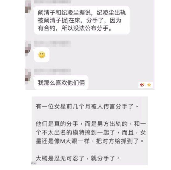 阚清子纪凌尘坐实分手,是芒果台有毒还是娱乐圈没有真感情