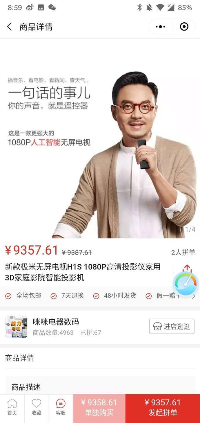 拼多多都是便宜货?极米H1S售价高出官网价格近三倍!