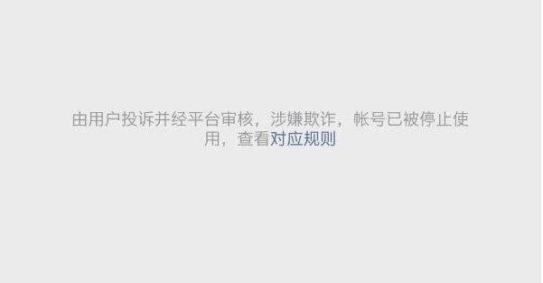 斐讯官方微信公众号因涉嫌欺诈被封杀