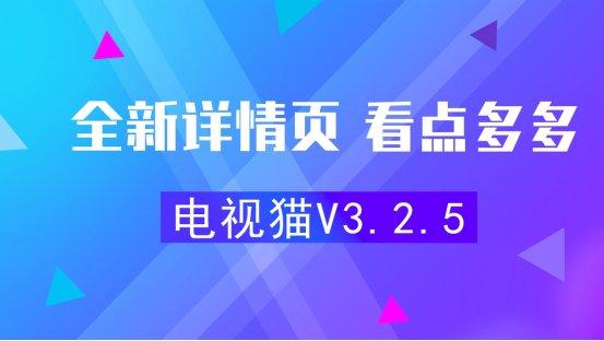 电视猫325版本发布:全新节目详情页,升级点播体验