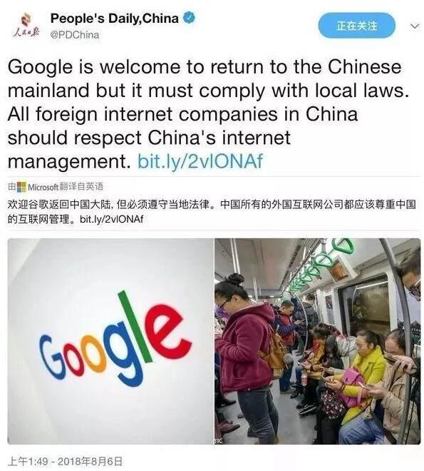 谷歌返回中国 AI成谷歌百度竞争的新战场