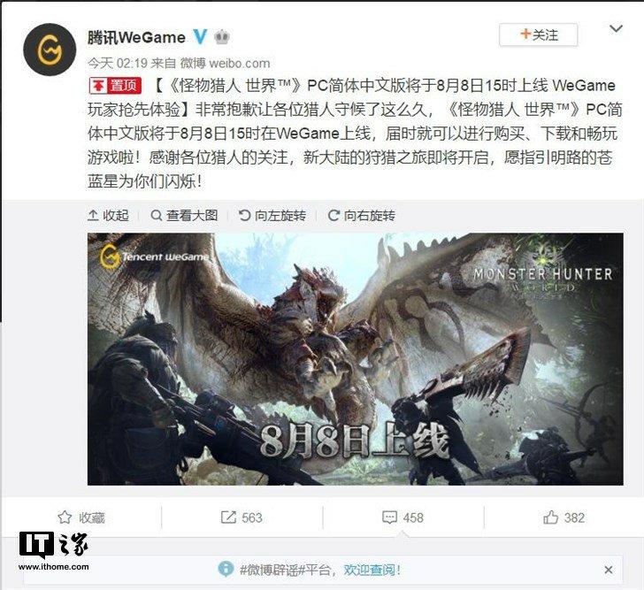 8月8日15点腾讯将正式上线《怪物猎人:世界》