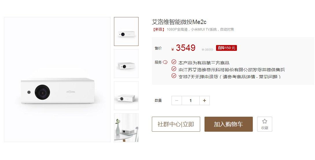 艾洛维智能投影Me2c新品开售 1080P全高清搭载MIUI系统