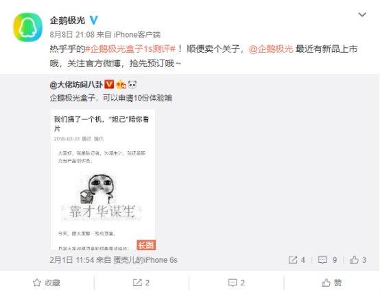 敬请期待!8月10日企鹅极光盒子1V新品上市