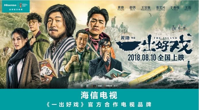 海信电视成为电影《一出好戏》官方合作电视品牌