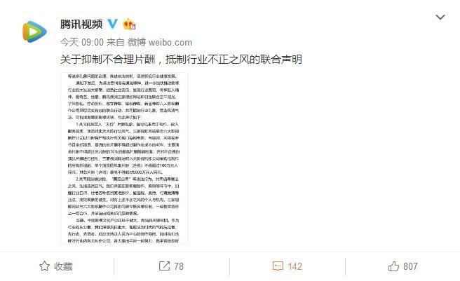 三大平台六家影视公司联合声明:演员总片酬不得超过5000万!