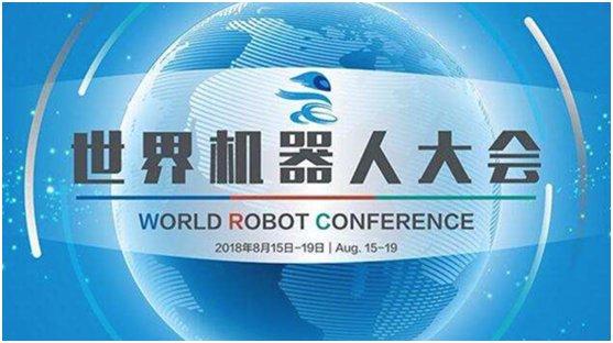 布丁智能机器人亮相世界机器人大会