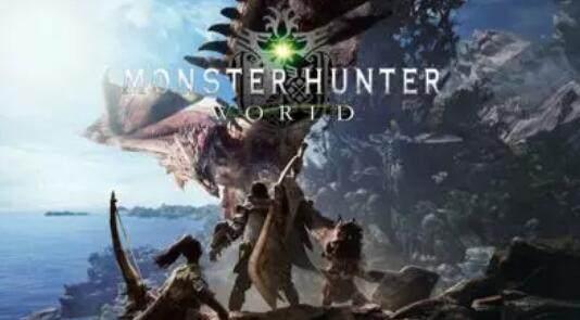 腾讯WeGame平台下架《怪物猎人:世界》