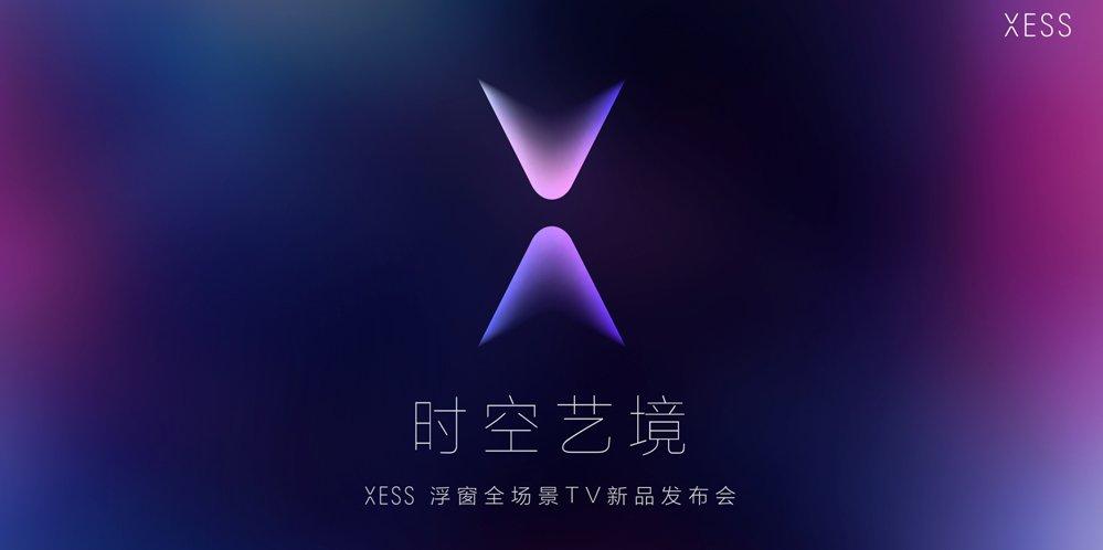 TCL8月16日召开新品发布会 将隆重推出XESS系列电视新品