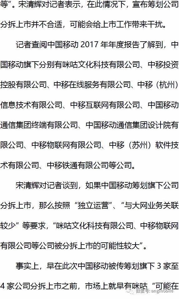 中国移动高层透露将分拆上市旗下公司,咪咕成关注焦点