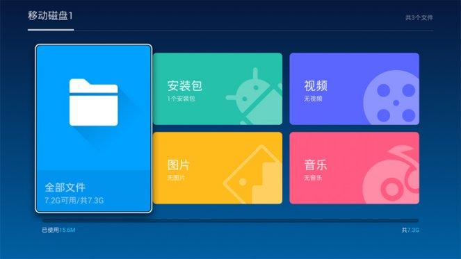 创舟盒子如何用U盘安装软件看电视直播?