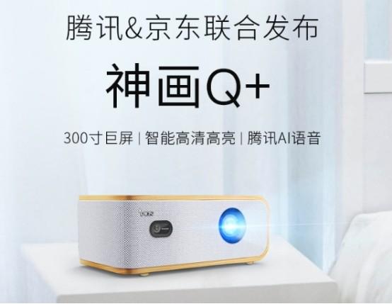 神画Q+智能投影仪新品发布,打造大屏影音新模式