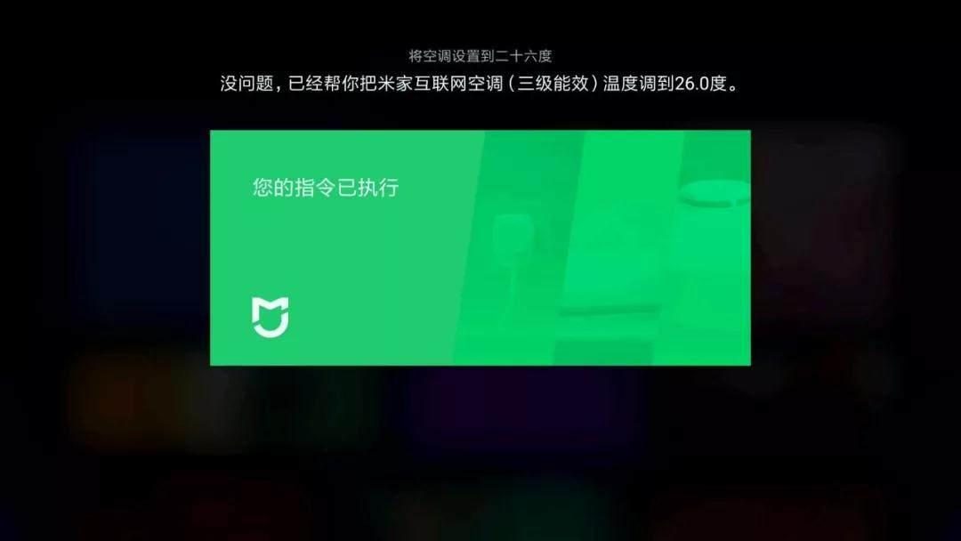小米电视怎么连接小米互联网空调?详细图文教程!
