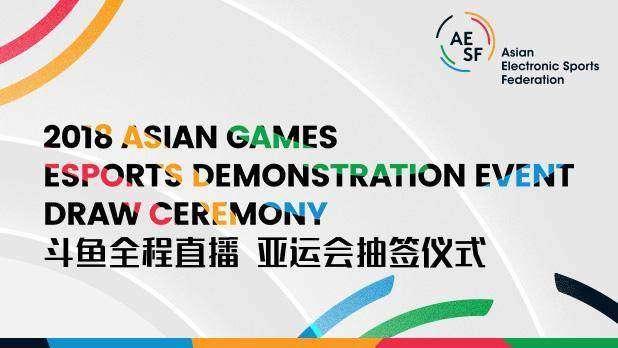 2018亚运会赛程表出炉!智能电视/盒子怎么观看亚运会直播?