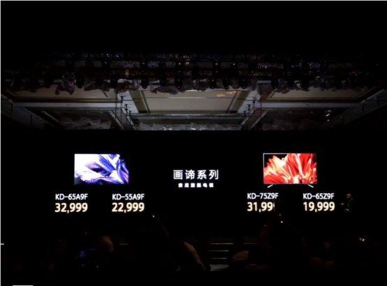 """索尼国行版本""""画谛""""系列A9F/Z9F旗舰电视发布:售价均不菲"""
