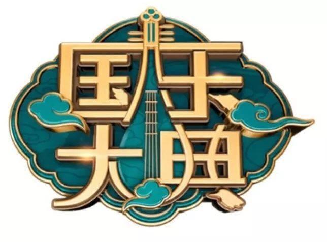 广电总局连续为综艺降温,音乐节目如何打造自身特色?