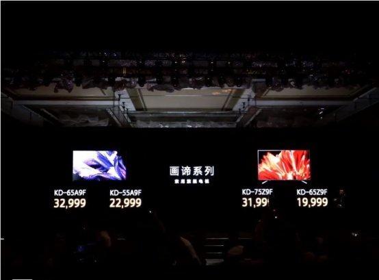 科技早报 TCL发XESS浮窗全场景TV;索尼推画谛A9F/Z9F系列