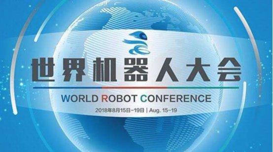 2018世界机器人大会有多牛?看看这些新奇的机器人就知道了