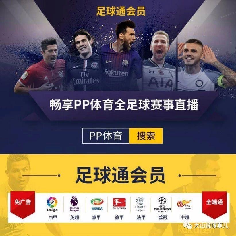 欧洲五大联赛怎么时候开始?怎么在电视上看比赛直播?