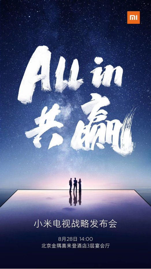小米将于8月28日举行电视战略发布会 小米电视5真的要来了?