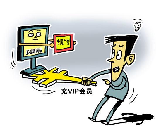 花钱买了VIP,为何逃过了专属广告却逃不过小剧场?_-_热点资讯-货源百科88网