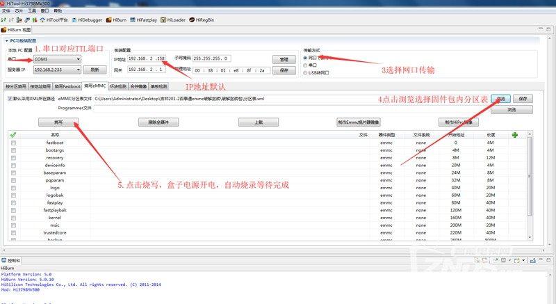 吉林百视通CM201-2-EMMC-横向/纵向闪存线刷教程