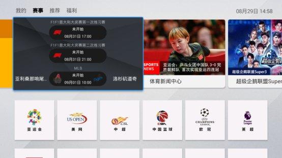 最全的智能电视观看亚运会直播方法汇总来啦!