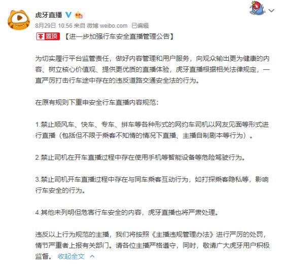 虎牙直播发布公告严禁网约车直播