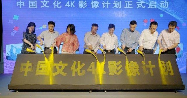 中数集团战略携手4K花园  全面开启中国文化4K影像计划