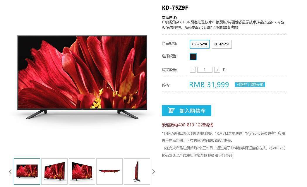 索尼A9F/Z9F电视亮相2018IFA:售价19999元起 9月门店上市