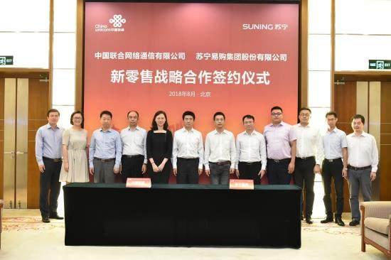 中国联通与苏宁易购达成合作 开启新零售全方位新格局