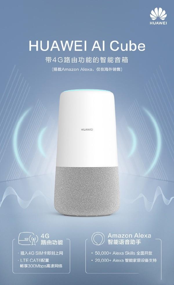 华为发布首款智能音箱AI Cube 将于年底正式出售