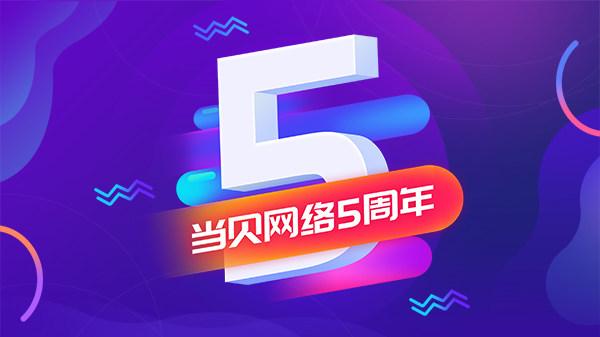 当贝网络五周年活动,iphoneX、电视等数十万豪礼嗨送不停!