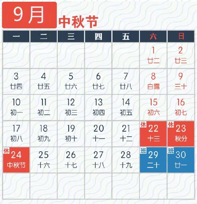 2018中秋国庆放假通知出炉!中秋假期高速公路免费吗?