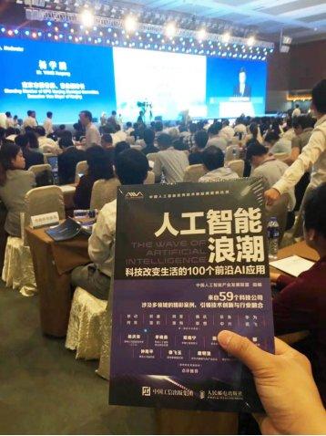 启英泰伦参加2018中国人工智能峰会,捧回了一项大奖和一本书