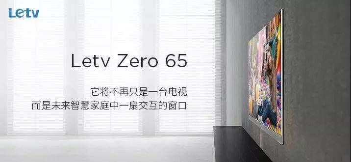 LeTV超级电视Zero 65发布在即 你会买吗?