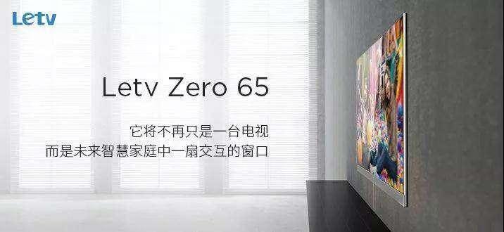 科技早报 乐视Zero 65发布在即;谷歌2018秋季硬件发布会前瞻