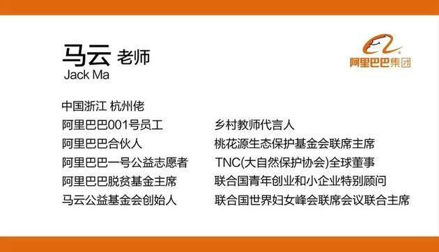 """阿里公布马云""""新名片"""":马云老师的11个头衔都有哪些?"""